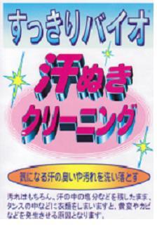 rp_sukkiri100413.jpg
